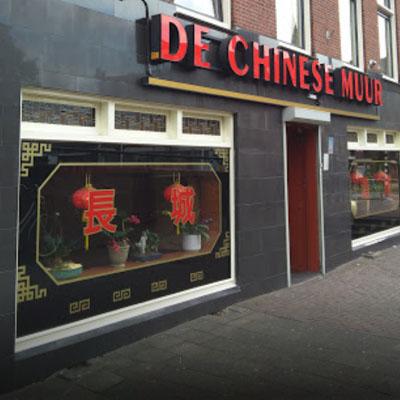 de_chinese_muur_boskoop