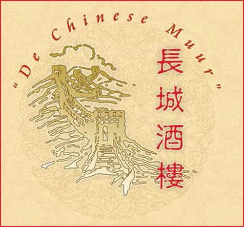 De Chinese Muur Boskoop
